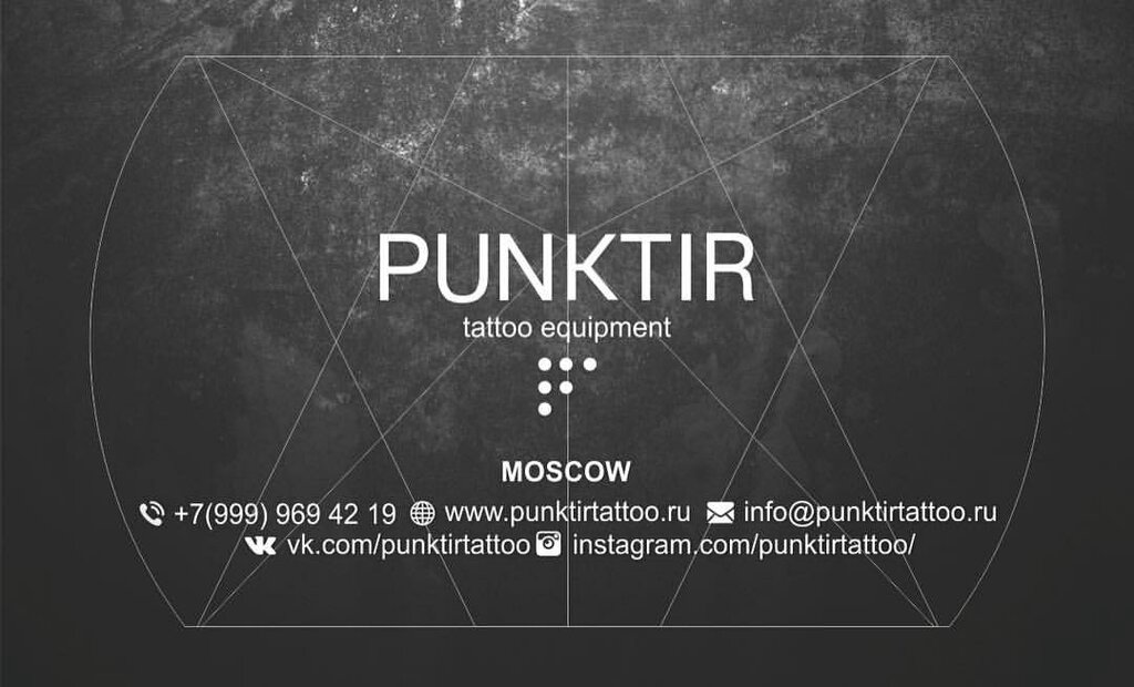 Punktir Tattoo Equipment
