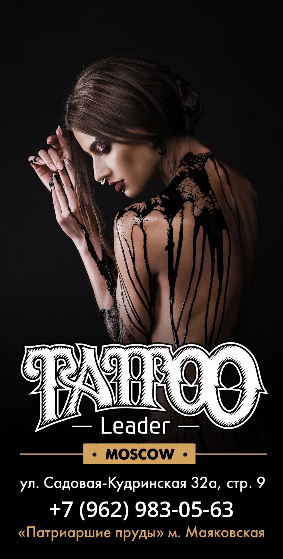 TATTOO-LEADER