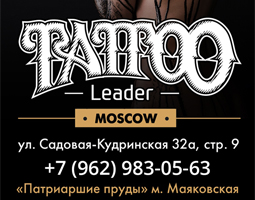 TATTOO-LEADER